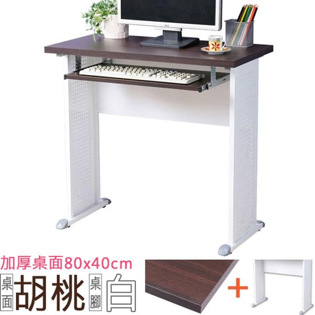 Homelike 格雷80x40工作桌-加厚桌面(附鍵盤架)-胡桃桌面/白腳