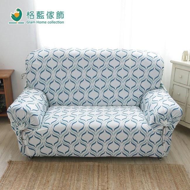 【格藍傢飾】水立方涼感彈性沙發套-1+2+3人
