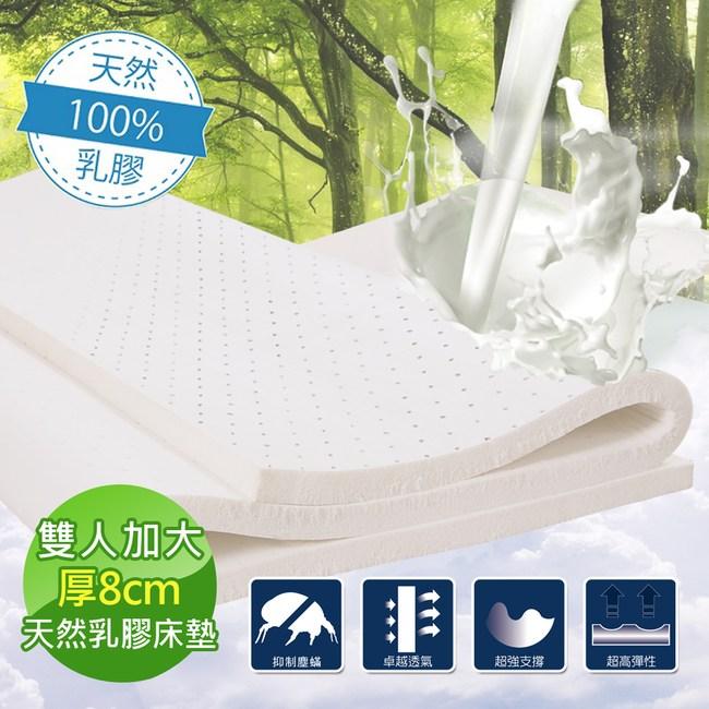 【日本藤田】100%活力好眠天然乳膠床墊(雙人加大)8CM