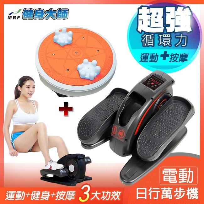 健身大師-專利型超強循環電動按摩健身突破組(健步機/健走機/健身大師/健步黑飛碟橘