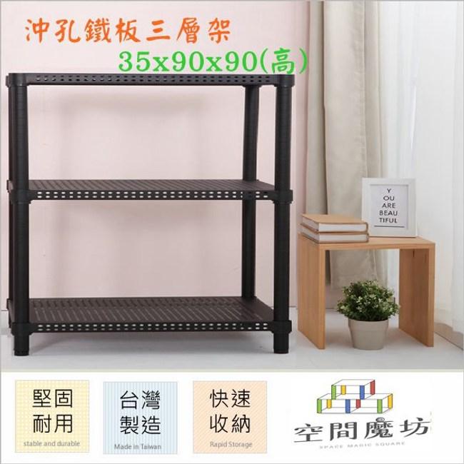 【空間魔坊】35x90x90高cm 沖孔鐵板三層架 烤漆黑 烤漆層架 鐵架
