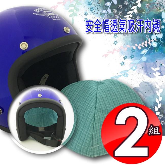 金德恩 台灣製造 2組透氣吸汗安全帽衛生內襯/三種款式/顏色隨機組