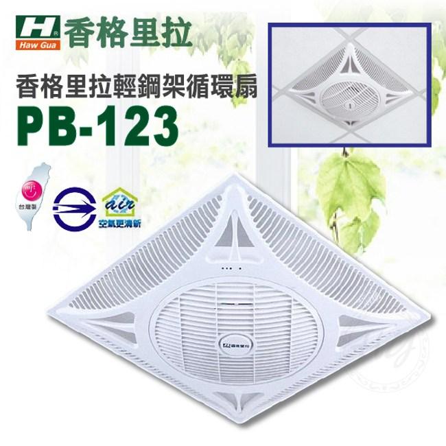 香格里拉【PB-123】110V 輕鋼架風扇 輕鋼架電風 節能.省電