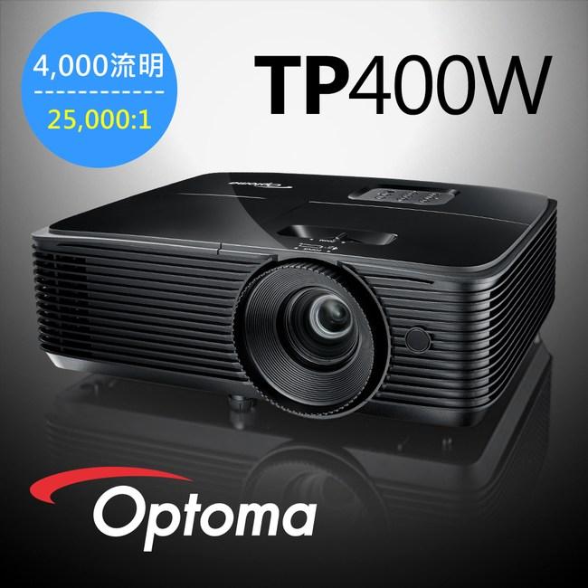 【OPTOMA】高亮度720P首選TP400W (台灣公司貨)