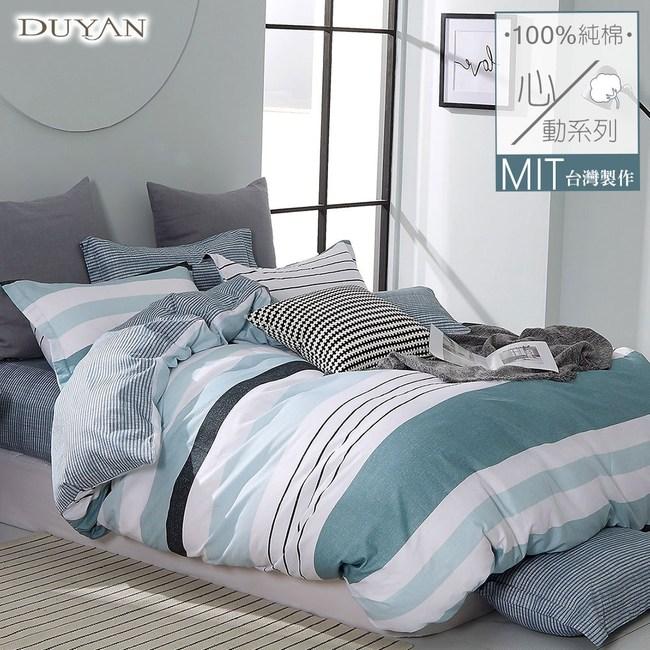 《DUYAN 竹漾》100%精梳純棉雙人床包被套四件組-沐森見晴
