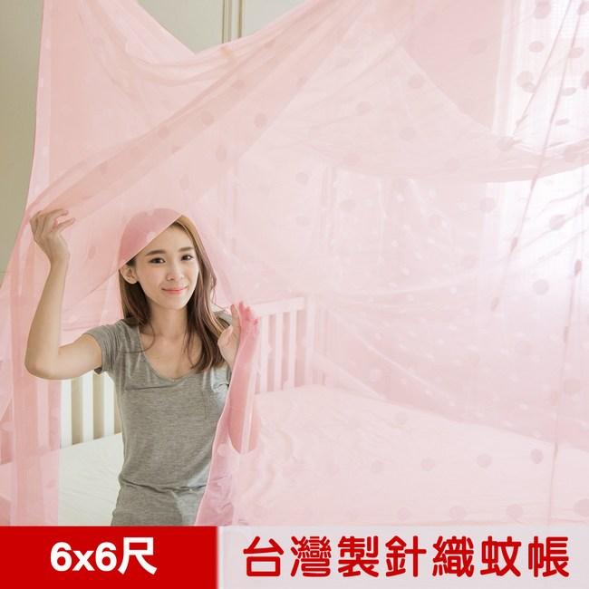 【凱蕾絲帝】台灣製造-大空間專用雙人加大6尺耐用針織蚊帳-開單門-粉