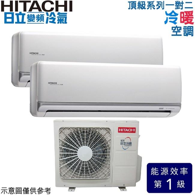 【日立】頂級一對二變頻冷暖冷氣RAM-71NK/32+40