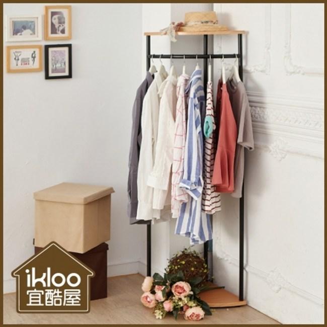 【ikloo】無印省空間角落吊衣架