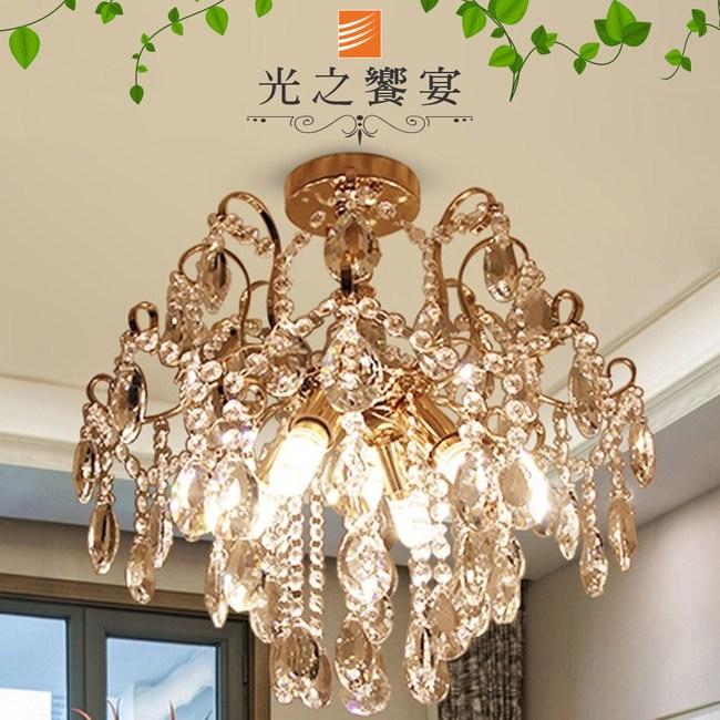 【光之饗宴】查爾斯4燈(E27)水晶吸頂燈