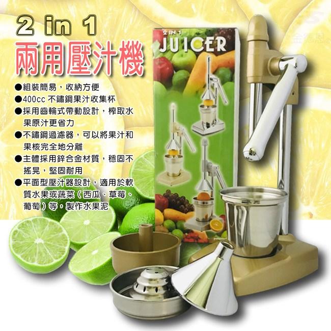 金德恩 鋅合金壓榨兩用蔬果機組/附400cc不鏽鋼果汁收集杯組