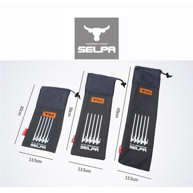 【韓國 Selpa】營釘收納袋 20 30 40cm 不含營釘