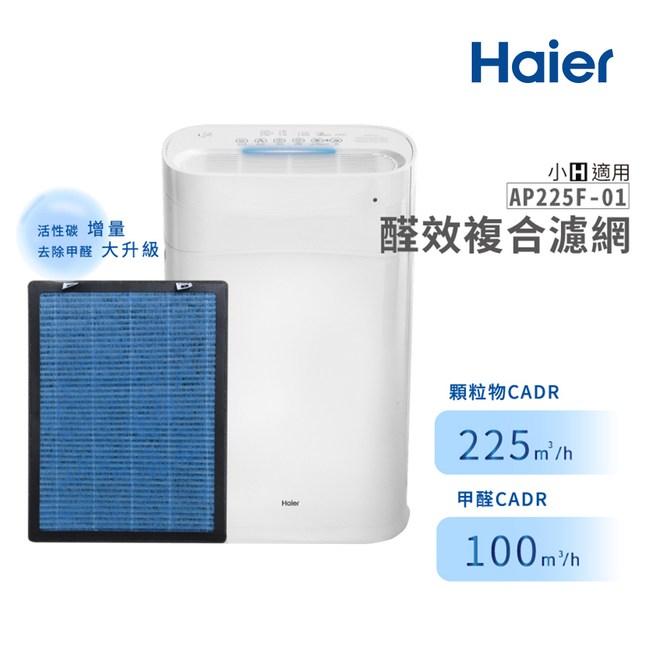 【Haier 海爾】小H空氣清淨機-醛效濾網 AP225F-01小H醛效濾網