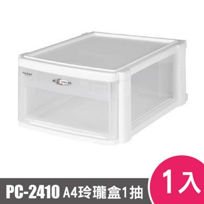樹德SHUTER魔法收納力玲瓏盒-A4 PC-2410 1入