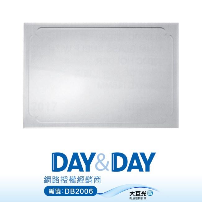 【DAY&DAY】鑽雕易清潔奈米鍍模鏡子(M-1528)