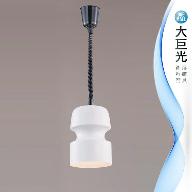 【大巨光】台製現代風吊燈_小(LW-09-3766)