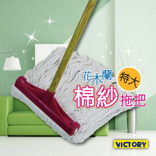 【VICTORY】花木蘭棉紗特大拖把 #1025045