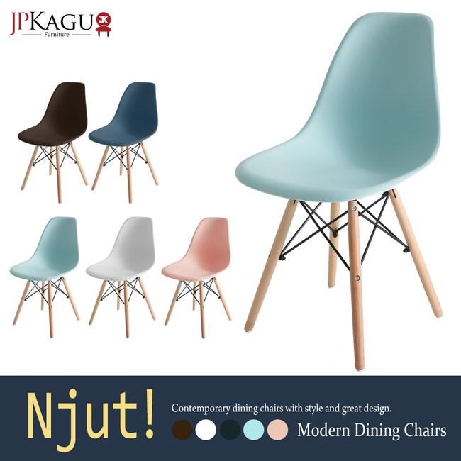 JP Kagu 北歐風現代DIY餐椅/辨公椅/休閒椅(5色)白色