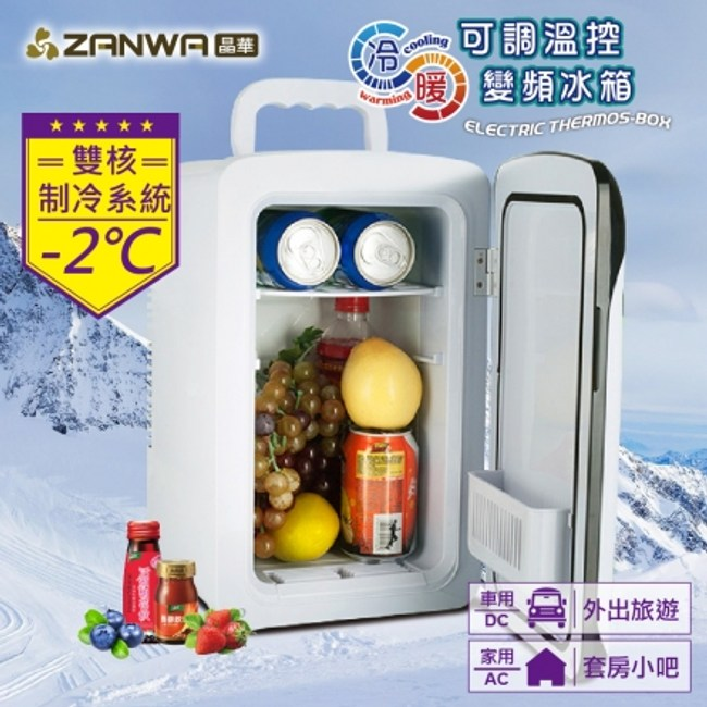 【ZANWA晶華】可調溫控冷暖變頻行動冰箱/保溫箱/冷藏箱