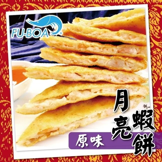 福寶.月亮蝦餅(原味)(5片/盒,共一盒)