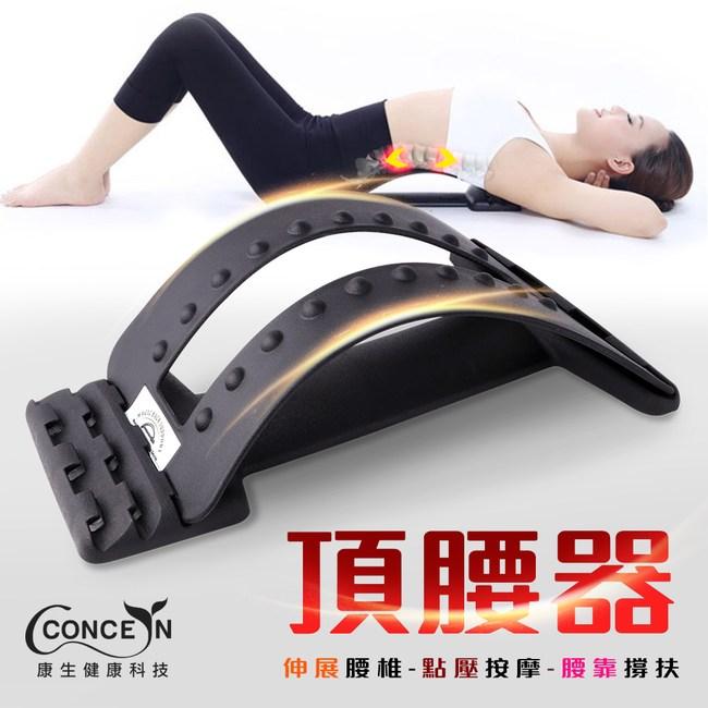 【康生concern】展腰器-腰椎伸展-點壓撐壓按摩腰靠