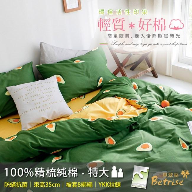【Betrise香甜牛油果】特大-防蹣100%精梳棉四件式兩用被床包組