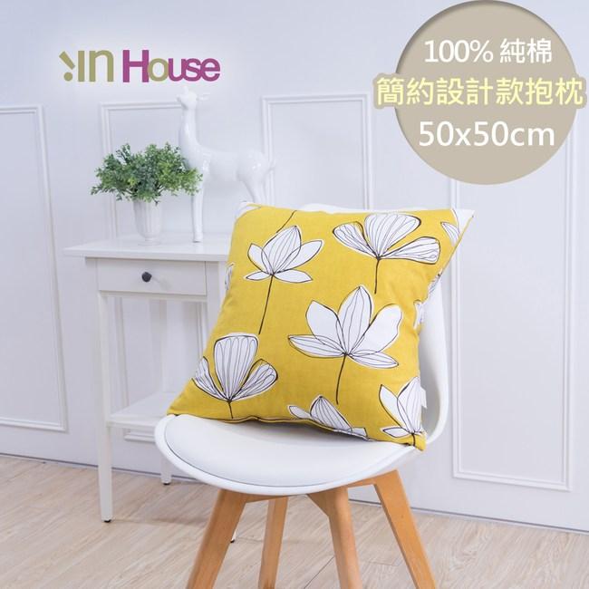 IN-HOUSE-簡單系列純棉抱枕-手繪花紋(黃-50x50cm)
