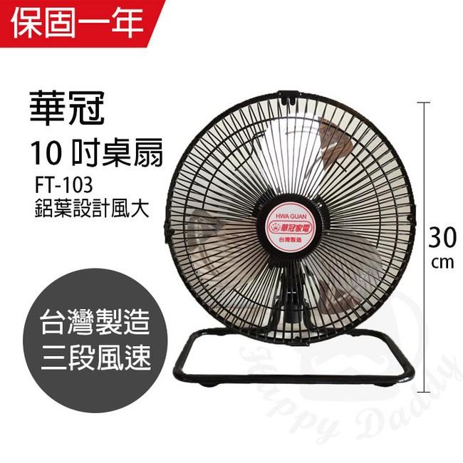 【華冠】MIT台灣製造10吋鋁葉桌扇/強風電風扇FT-103