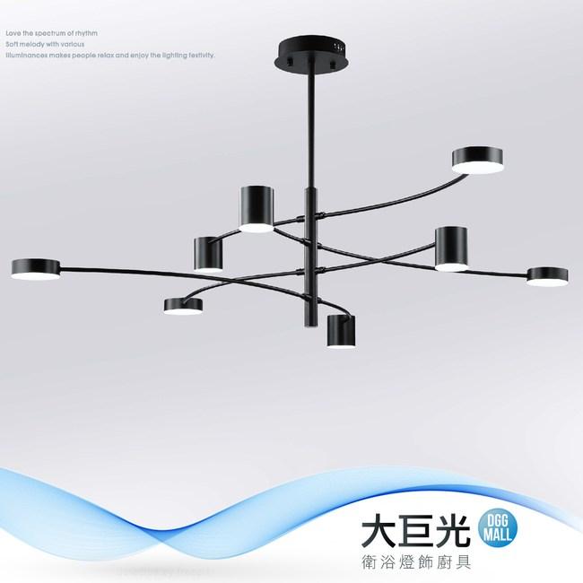 【大巨光】時尚風-附LED 6W 8燈吊燈(ME-0401)