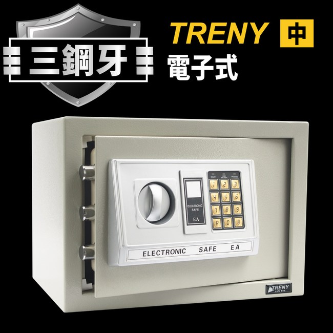 TRENY 三鋼牙 電子式保險箱 - 中