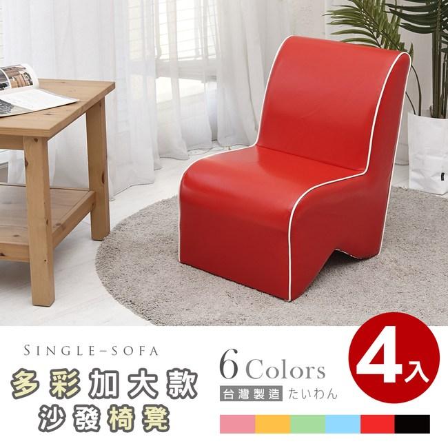 【Abans】漢妮多彩加大款L型沙發椅/穿鞋椅凳-多色可選4入紅色
