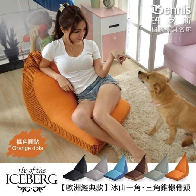 【班尼斯】歐洲經典款冰山一角‧三角錐懶骨頭-橘色圓點色