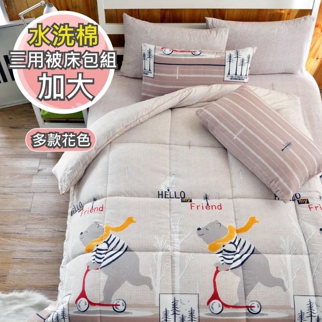 【艾倫生活家】韓國多功能三用被四件式床組 ( 加大6x6.2尺 )滑板小熊