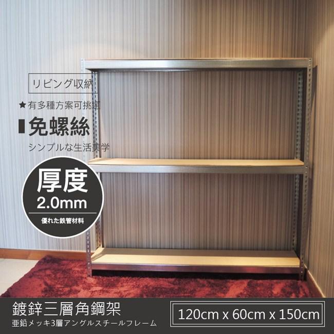 【探索生活】120X60X150公分三層防鏽鍍鋅免螺絲角鋼架