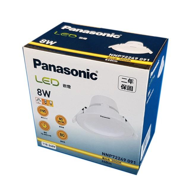 Panasonic 9.5CM 8W LED嵌燈黃光