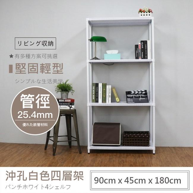 【探索生活】 90X45X180公分 荷重型烤漆白沖孔四層鐵板層架