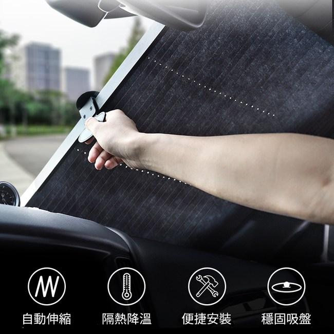 第三代加厚升級版 汽車前擋可伸縮抗UV隔熱遮陽簾 (70cm)