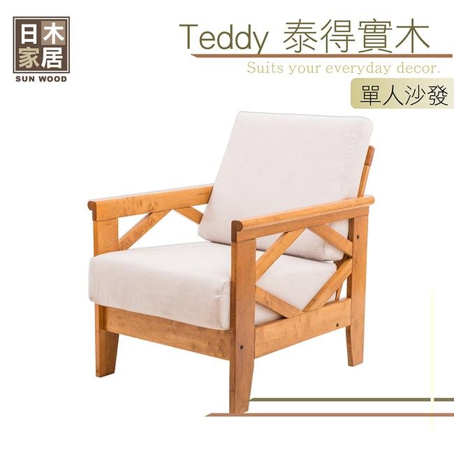 【日木家居】Teddy泰得實木(單人沙發AD)
