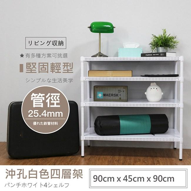 【探索生活】 90X45X90公分 荷重型烤漆白沖孔四層鐵板層架