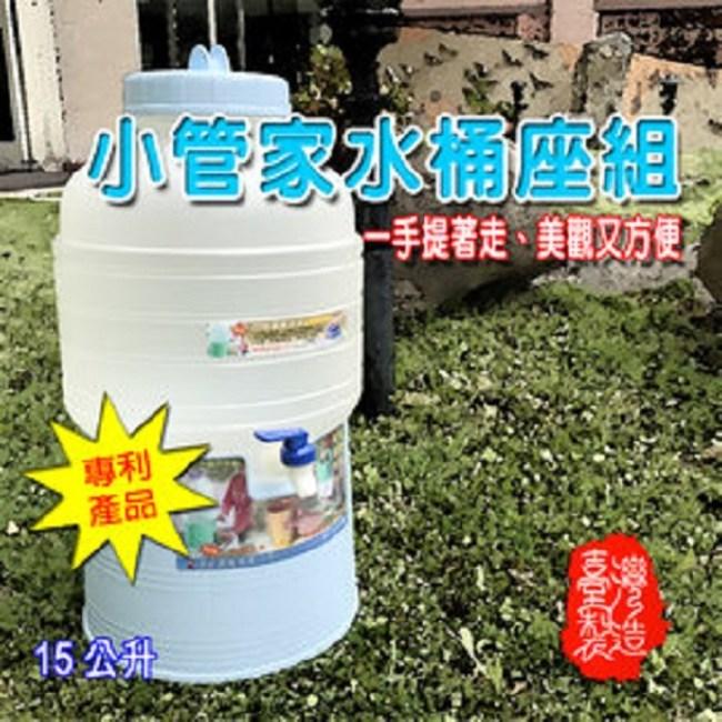 金德恩 台灣製造 15L小管家可攜式水桶座組-灰灰色