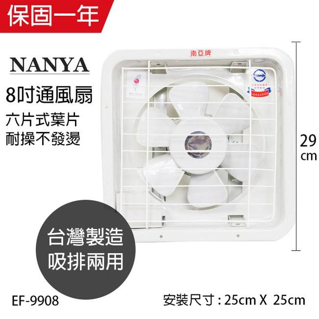 【南亞牌】MIT 台灣製造 8吋輕巧型吸/排兩用排風扇 EF-9908