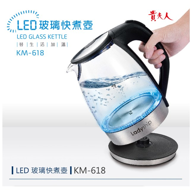 【貴夫人】1.7公升LED快煮壺(KM-618)