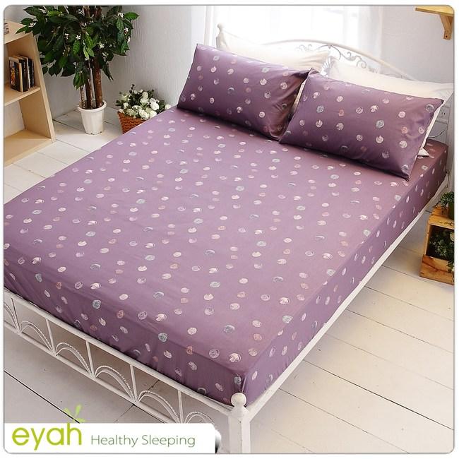 【eyah】台灣製205織紗精梳棉加大床包組-紫色泡泡