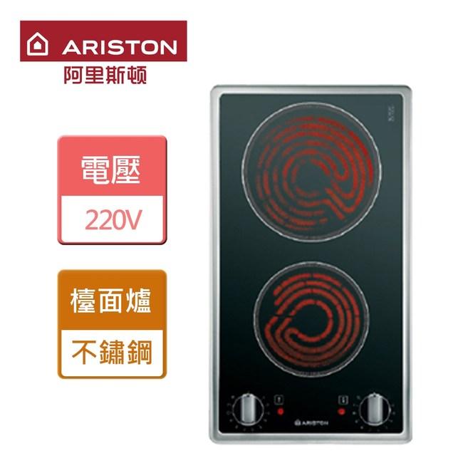 【阿里斯頓】雙口電陶爐-DK2K