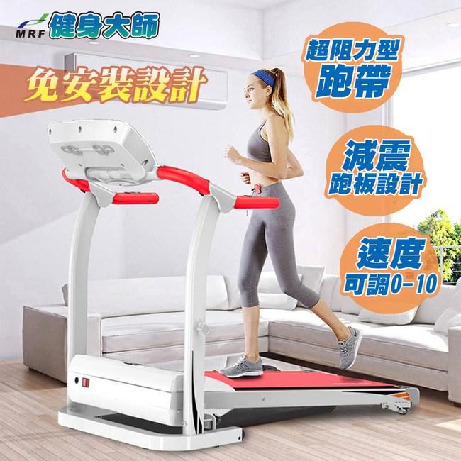 健身大師—運動家免安裝家用專業型跑步機跑步機