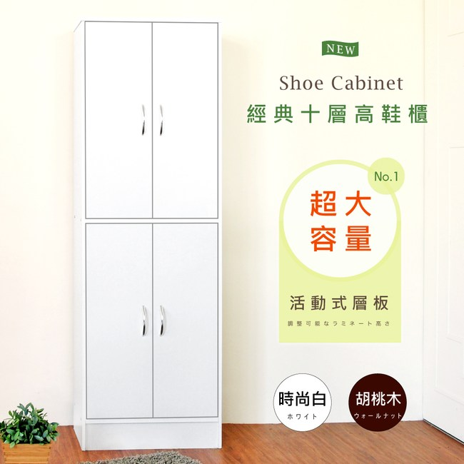 【Hopma】 現代四門十層鞋櫃/收納櫃-時尚白