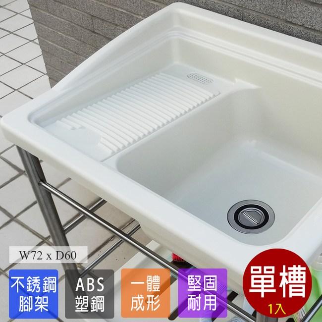 【Abis】日式穩固耐用ABS塑鋼洗衣槽(不鏽鋼腳架)-1入