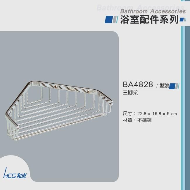 和成 HCG 不鏽鋼三角置物架 BA4828