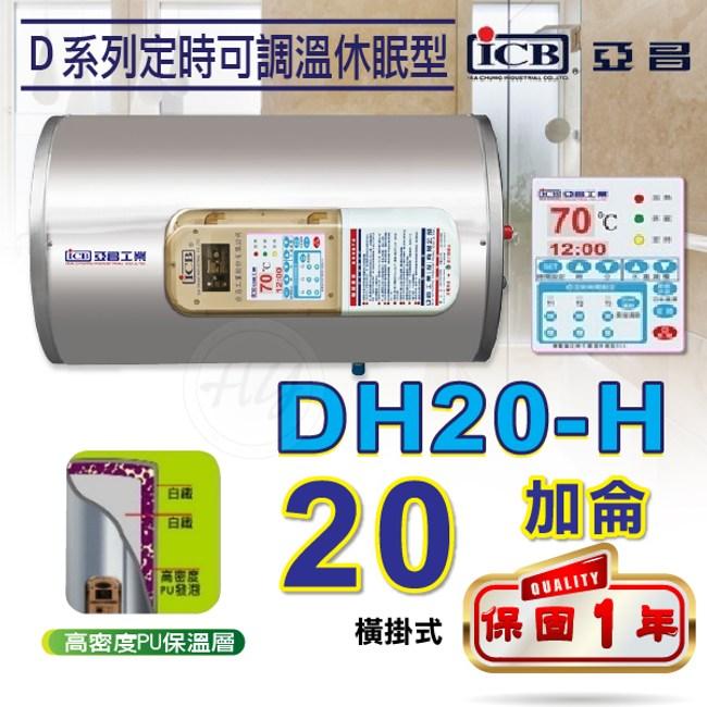 亞昌【D系列定時可調溫休眠型】橫掛式20加侖DH20-H儲存式電熱水器