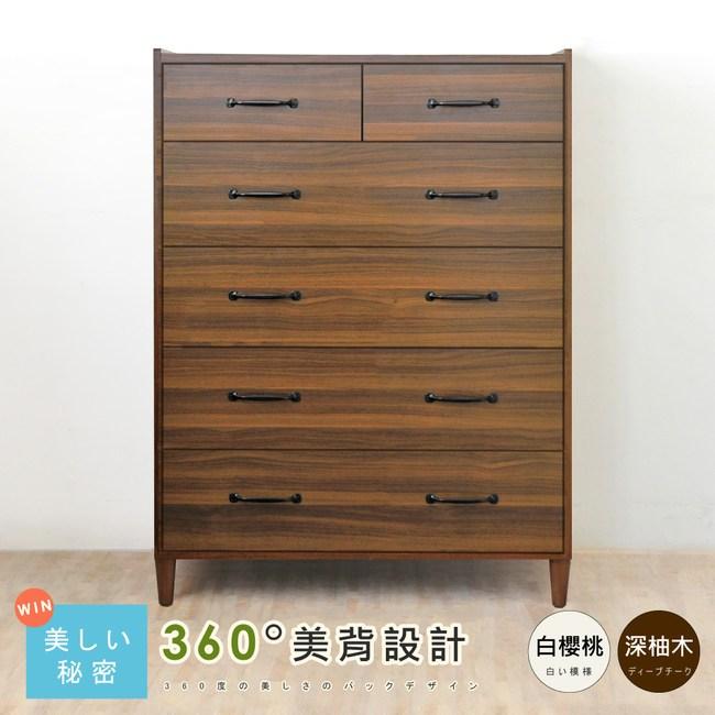 【Hopma】雅品六抽斗櫃/收納櫃-深柚木