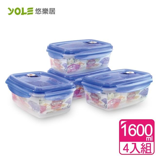 【YOLE悠樂居】海心氣壓真空四扣保鮮盒-1600mL(4入)